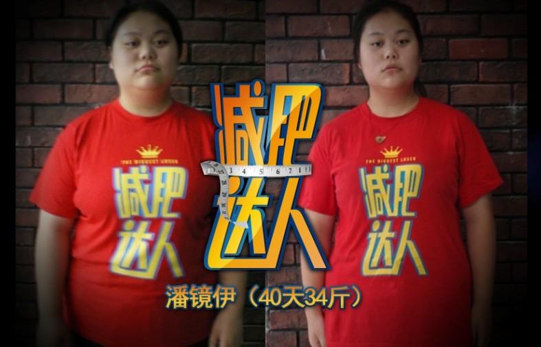 减肥案例-小潘